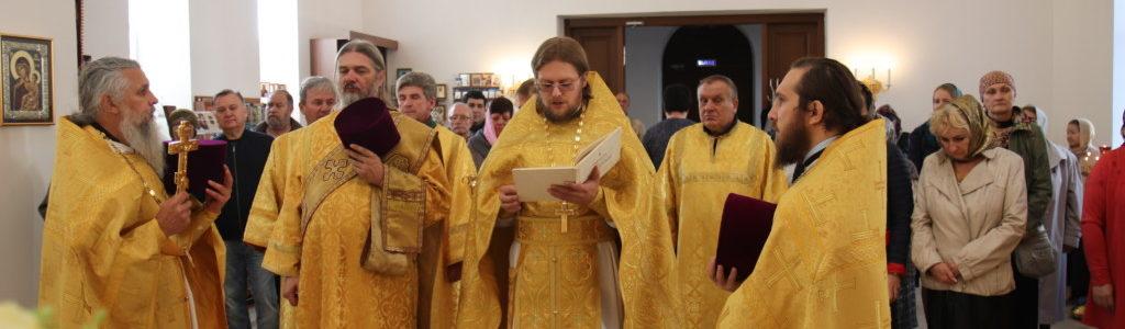 Престольный праздник Иоанно-Богословского храма