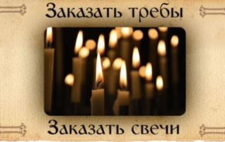 На сайтах храмов благочиния можно заказать требы онлайн