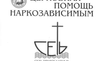 В Русской Православной Церкви появилась единая система помощи наркозависимым и их близким