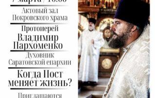 Духовник Саратовской епархии проведет беседу о Великом посте